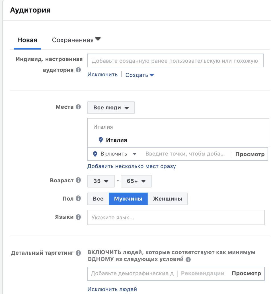 Покоряем Facebook с LeadRock: инструкция для новичков, часть 2