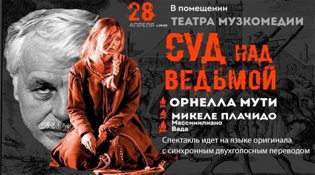 Суд над ведьмой @ Концертно-театральное агентство