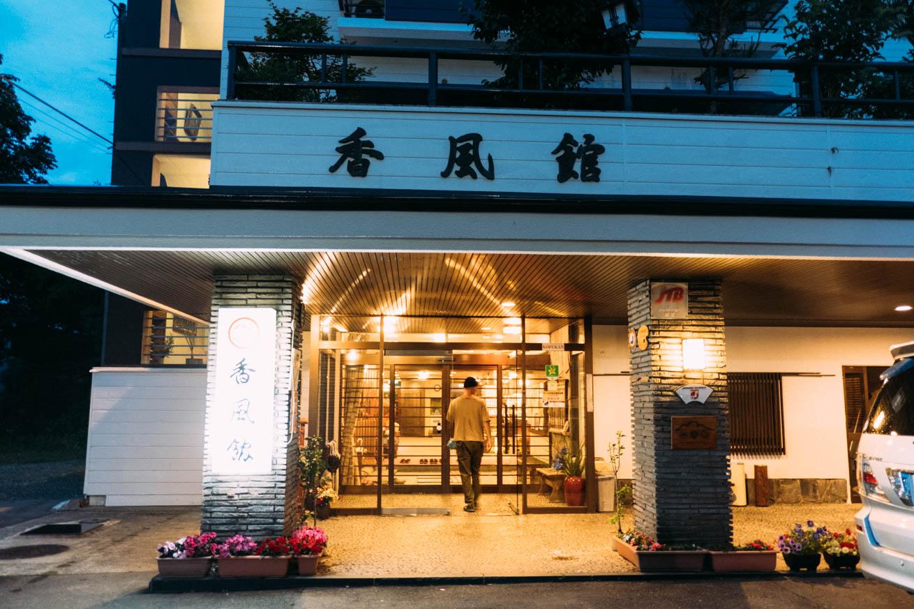 妙高市の温泉旅館、香風館