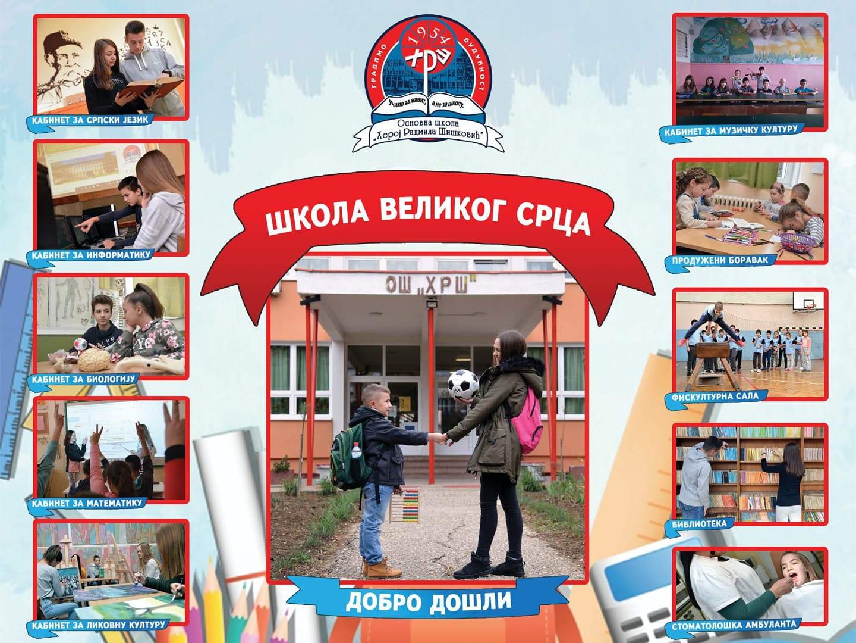 Са радошћу Вас и Ваше дете очекујемо у нашој школи.