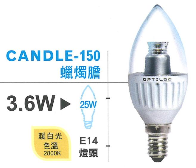 OPTILED 慳電球膽 Candle 150 E14 黃光