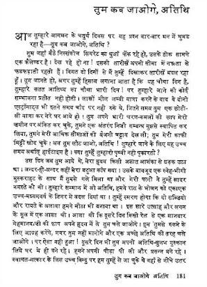 Durga puja essay in bengali font