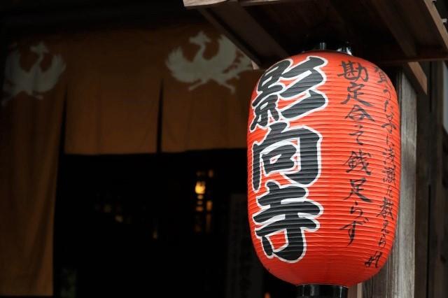 影向寺(神奈川)本堂