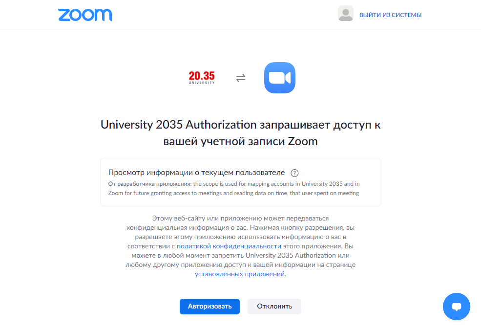 zoom_3_auth.png