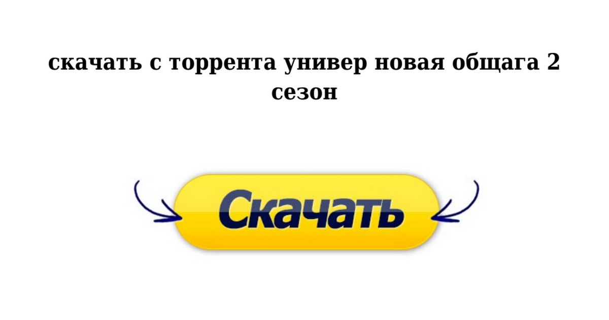 Универ. Новый сезон / 5-9 сезон (2013-2015) скачать торрент.