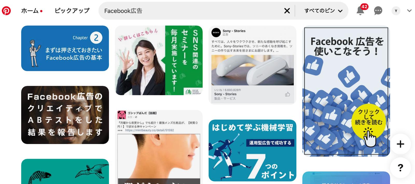 BtoBマーケティング用語集をアイウエオ順 | 「ハ」行編