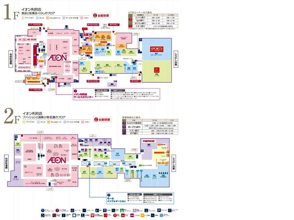 A018.【利府】1-2階フロアガイド 170115版.jpg