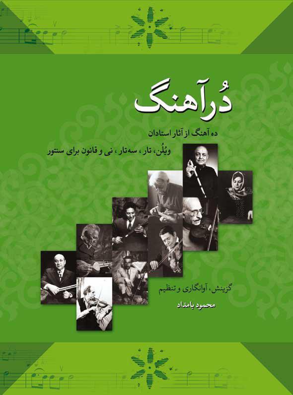 کتاب و سیدی درآهنگ محمود بامداد انتشارات خنیاگر