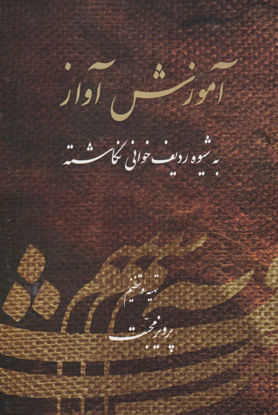 کتاب آموزش آواز به شیوه ردیفخوانی پرویز محبت انتشارات بهنود
