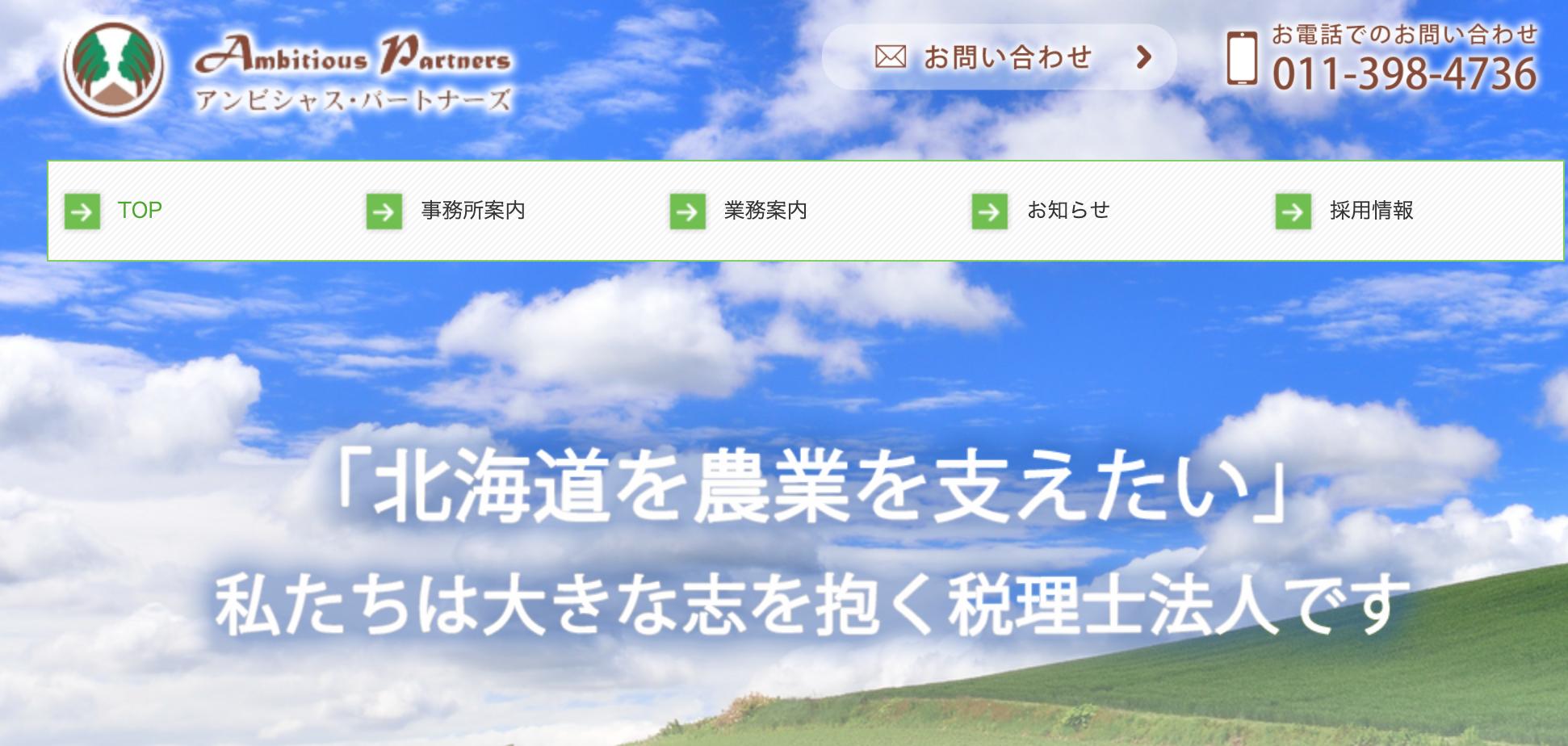 4.JR森林公園駅 徒歩15分 森下浩税理士事務所
