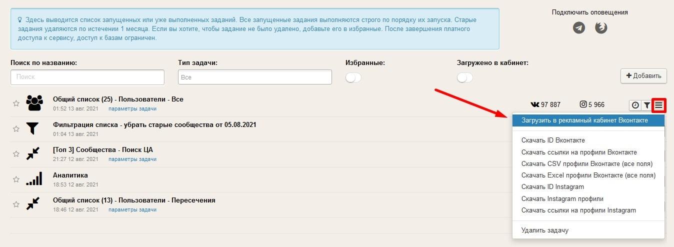 После чего вам останется загрузить собранную аудиторию в базу во ВКонтакте
