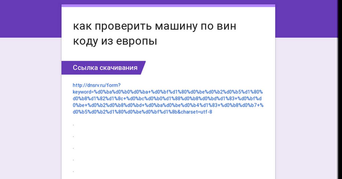 как проверить авто по вин коду бесплатно в беларуси историю аварий краткосрочные займы на карту с плохой кредитной историей