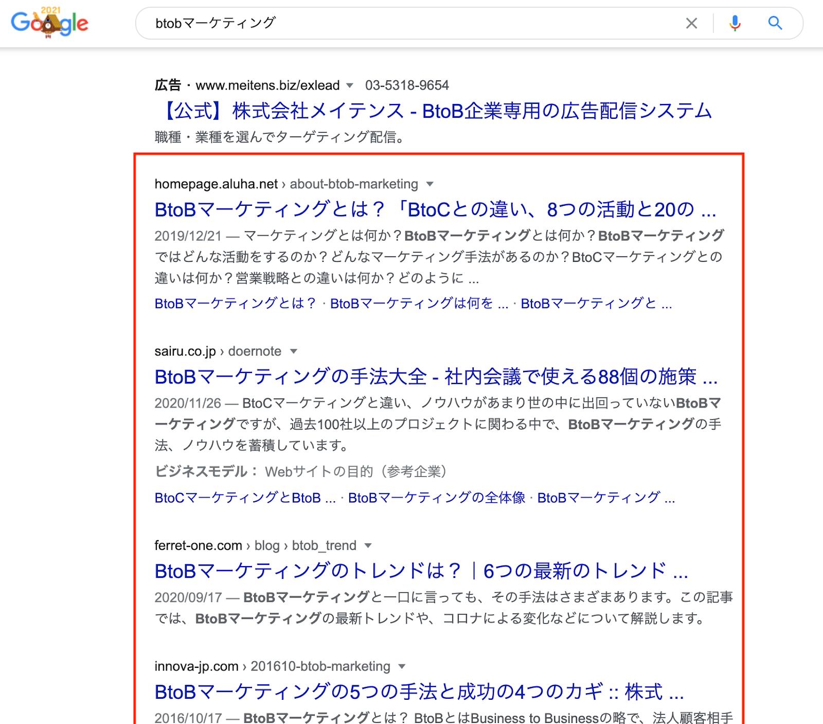 オーガニック検索のスクリーンショット