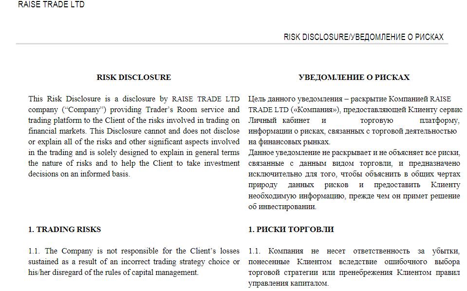 Обзор мошеннического форекс-брокера Raise-Trade: отзывы бывших клиентов
