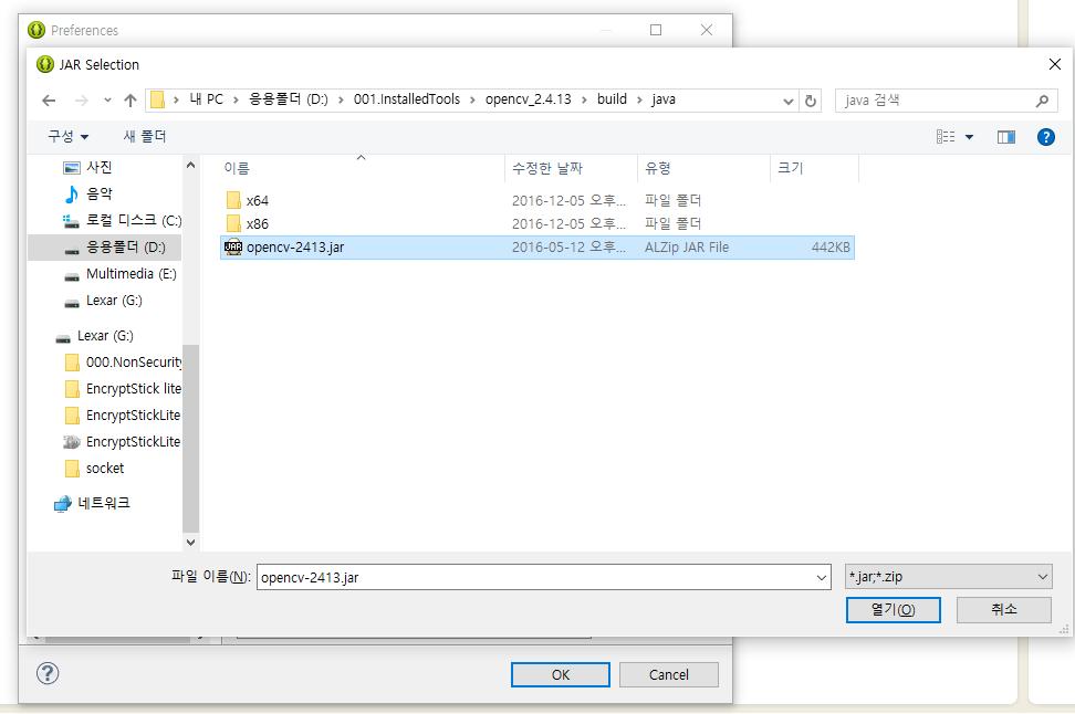 OpenCV] Eclipse 에서 openCV 사용하기 - 설치 및 환경 설정