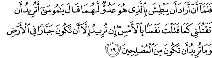 alQashash-28_19.png
