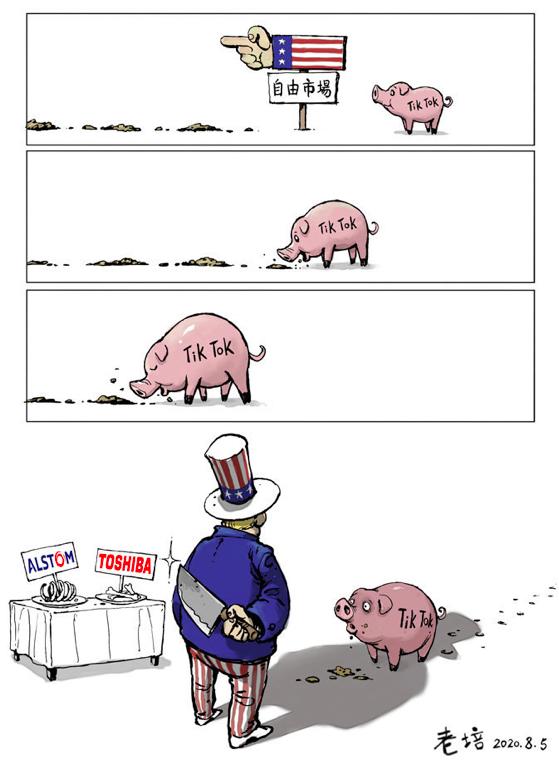 Tiktok Bytedance cartoon
