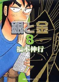 福本伸行『銀と金』(8巻)