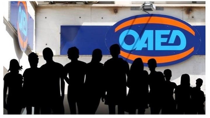 ΟΑΕΔ: Πότε «κλείνει» το πρόγραμμα απασχόλησης για πτυχιούχους ανέργους έως 39 ετών