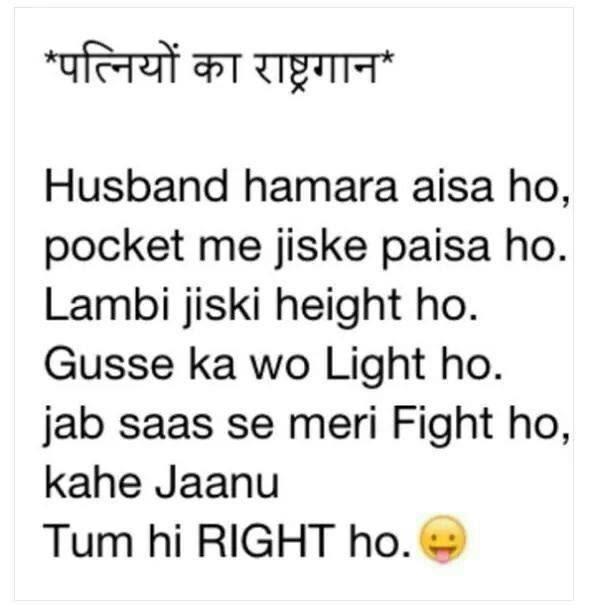 Funny Image Husband And Wife Hindi