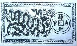 Bí mật về những tờ tiền đầu tiên của Việt Nam cách đây hơn 600 năm (Phần cuối) - Ảnh 3.