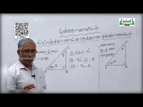 9th Maths முக்கோணவியல் நிரப்பு கோணங்களுக்கான விகிதங்கள் அலகு 6 பகுதி 2  Kalvi TV