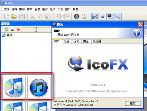 icofx-02