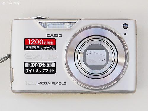 カシオのデジカメEXILIM「EX-Z450」をお借りしました。