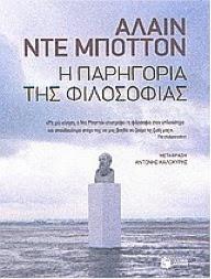 philosophiadebotton3