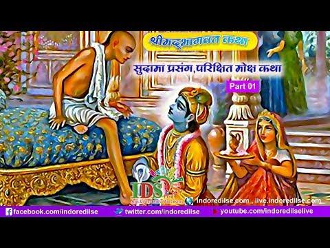 Shrimad Bhagwat Katha || Day 07 || Indore