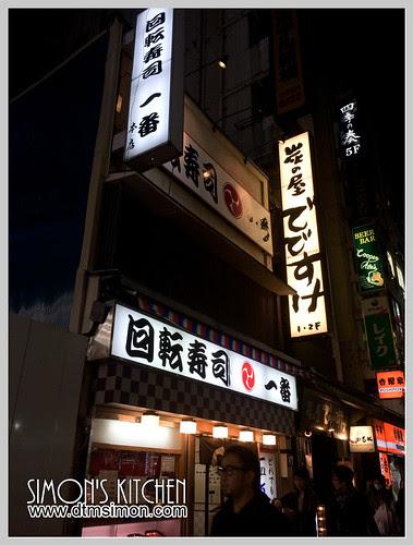 回轉壽司一番01.jpg