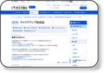 http://www.mhlw.go.jp/stf/seisakunitsuite/bunya/koyou_roudou/part_haken/jigyounushi/career.html