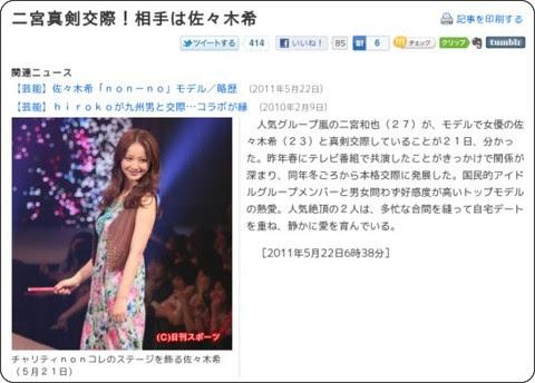 http://www.nikkansports.com/entertainment/news/f-et-tp0-20110522-779319.html