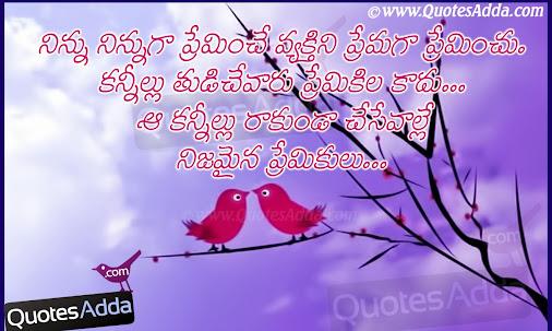 telugu nice love quotations telugu sad love true love