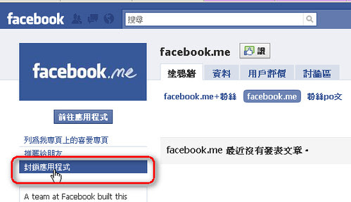 facebook-open-graph-13 (by 異塵行者)