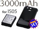 送料無料! PSE認証済み安心バッテリー[新品]エーユーIS05用互換性超大容量電池パックMUGEN POW...