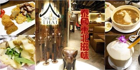 泰菜東北滋味 ● Soi 18 Thai Cuisine