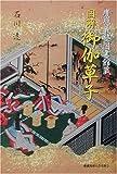 慶応義塾図書館蔵図解 御伽草子