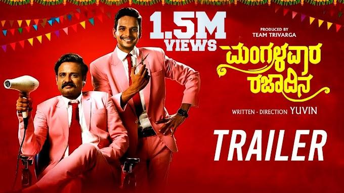 Mangalavara Rajaadina (2020) Movie | Mangalavara Rajaadina Full Movie