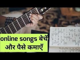 Sell your own music on digital platform | Online गाने बेचें और पैसे कमाएँ
