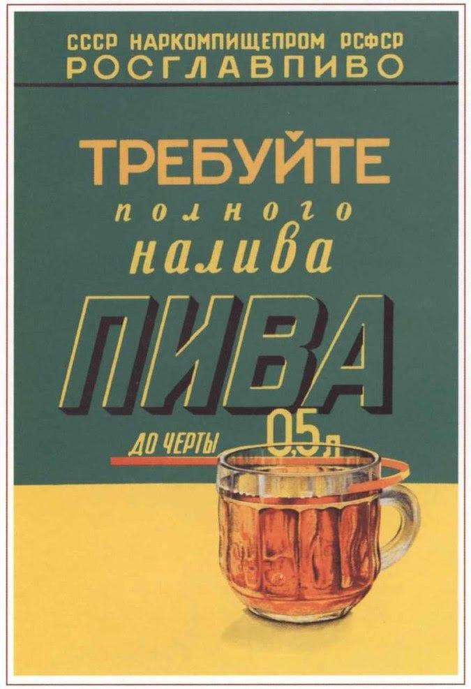 Что писали на советских агитационных плакатах