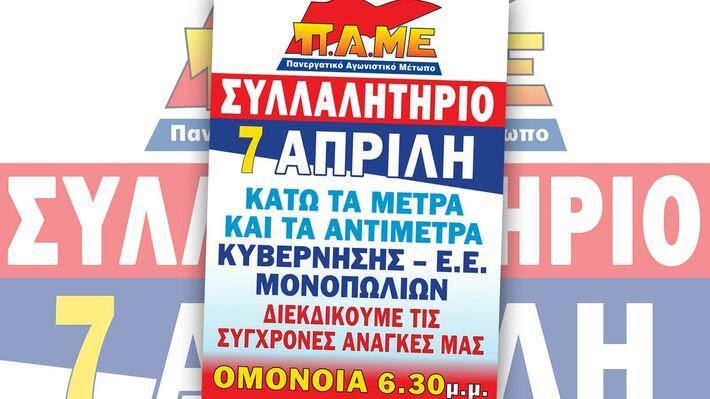 Η αφίσα του συλλαλητηρίου