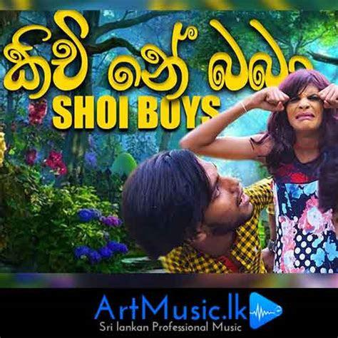 kichi ne baba parody song shoi boys  mp