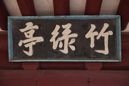 송강정의 원래 이름은 죽록정이었으나 후손들이 바꿨다.