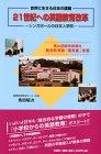 21世紀への英語教育改革―シンガポールの日本人学校