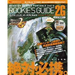 Monster Hunter Portable 2ndG Rookies Guide