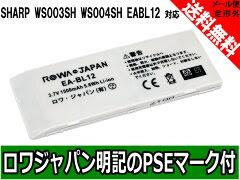 ●定形外送料無料●『SHARP/シャープ』EABL12 互換 バッテリー 【ロワジャパン社名明記のPSEマ...
