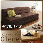 防ダニ・抗菌防臭ソファマットレス【Clene】クリネ (ダブルサイズ) ダークブラウン