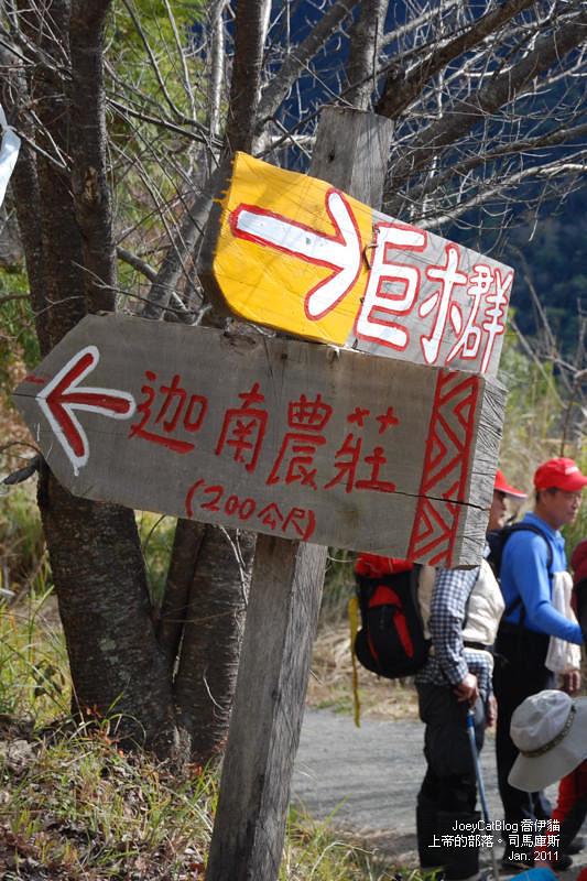 2011_0108_【新竹】尖石鄉 司馬庫斯DSC_0050