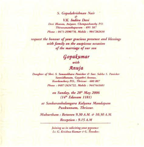 Wedding Invitation Wording: Wedding Invitation Wording